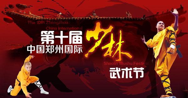 第十届中国郑州国际少林武术节开幕四海宾朋汇聚天地之中登封